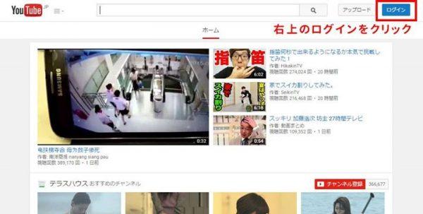 youtubeにログイン