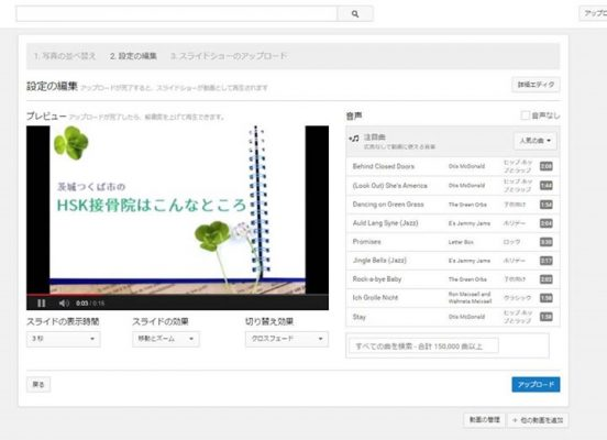 youtubeスライドショーの編集画面
