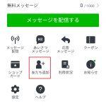 LINE@がLINE公式アカウントに一本化!その機能や登録方法