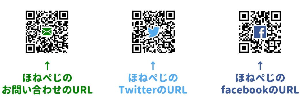 作成 qr コード