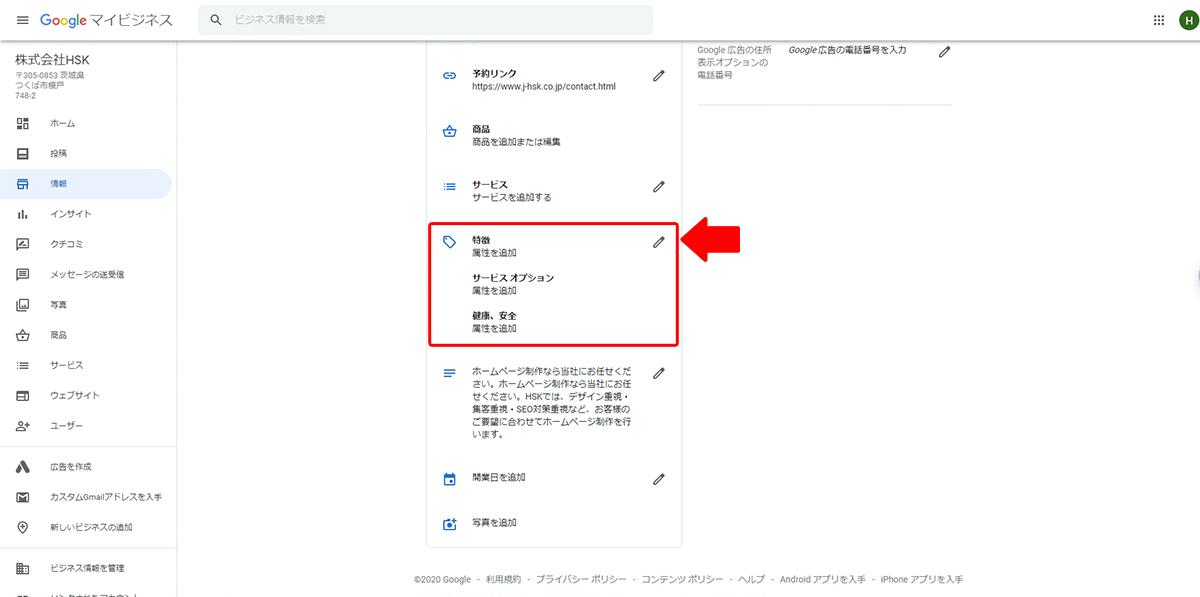情報の管理画面